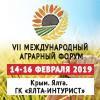 VII МЕЖДУНАРОДНЫЙ АГРАРНЫЙ ФОРУМ «АгроЭкспоКрым»
