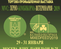 XXIV Международная специализированная торгово-промышленная выставка  «MVC: Зерно-Комбикорма-Ветеринария-2019» приглашает к участию