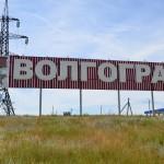 В Волгоградской области стартовал большой «овощной» сезон