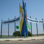 Заседание спецкомиссии по АЧС в Ставропольском крае