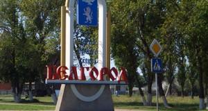 Белгородский губернатор Евгений Савченко «вышел сухим» из дела о «добровольных пожертвованиях» во внебюджетные фонды