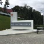 «ЭкоНива» приступила к возведению животноводческого комплекса в Ступине