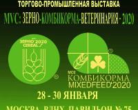 «MVC Зерно-Комбикорма-Ветеринария-2020»
