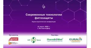 В Ростове-на-Дону состоится научно-практическая конференция «Современные технологии фитозащиты»