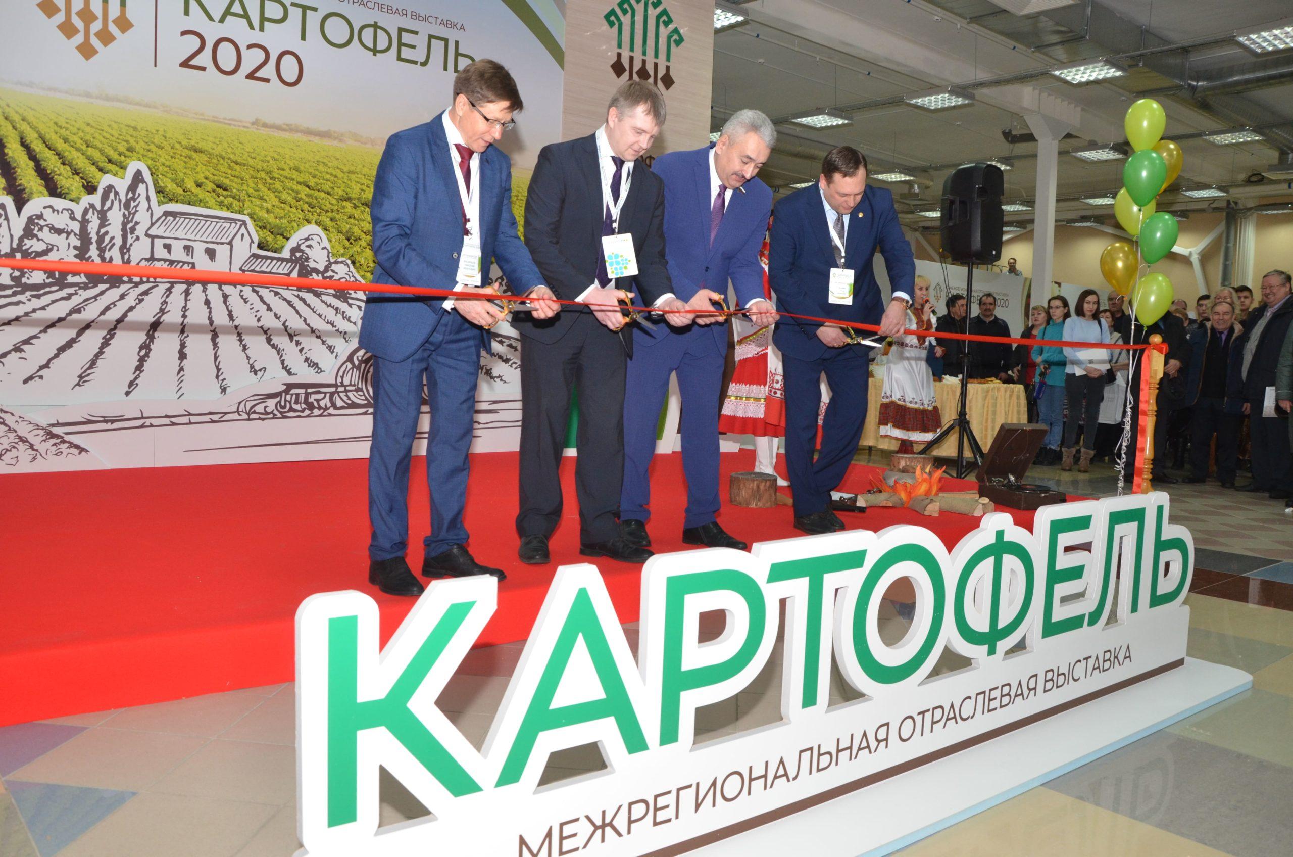 Межрегиональная выставка «Картофель-2021
