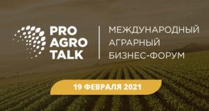 Международный аграрный бизнес-форум ProAgroTalk «Новый технологический уклад в сельском хозяйстве. Опыт Италии и России»